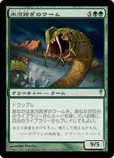 《氷河跨ぎのワーム/Panglacial Wurm》[CSP] 緑R