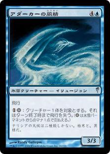 【Foil】《アダーカーの風精/Adarkar Windform》[CSP] 青U