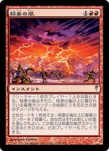 《稲妻の嵐/Lightning Storm》[CSP] 赤U