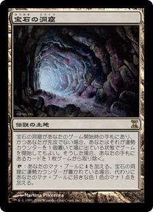《宝石の洞窟/Gemstone Caverns》[TSP] 土地R
