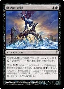 【Foil】《無残な収穫/Grim Harvest》[CSP] 黒C