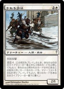 《うねる歩哨/Surging Sentinels》[CSP] 白C