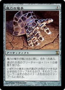 《魔力の篭手/Gauntlet of Power》[TSP] 茶R