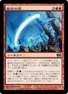《弧状の刃/Arc Blade》[FUT] 赤U
