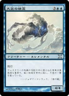 《大気の精霊/Air Elemental》[10ED] 青U