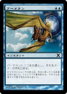 《ブーメラン/Boomerang》[10ED] 青C