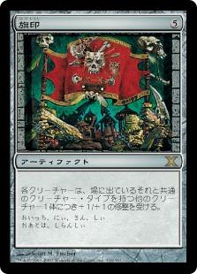 【Foil】《旗印/Coat of Arms》[10ED] 茶R