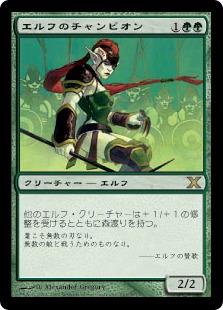 《エルフのチャンピオン/Elvish Champion》[10ED] 緑R