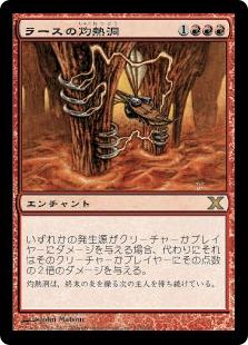 《ラースの灼熱洞/Furnace of Rath》[10ED] 赤R
