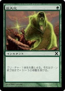 《巨大化/Giant Growth》[10ED] 緑C