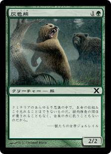 《灰色熊/Grizzly Bears》[10ED] 緑C
