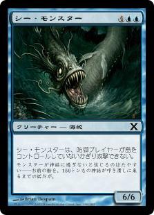 《シー・モンスター/Sea Monster》[10ED] 青C