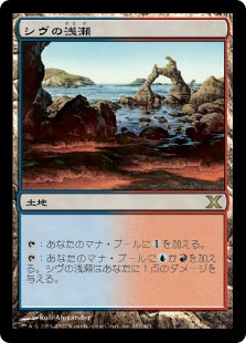 《シヴの浅瀬/Shivan Reef》[10ED] 土地R