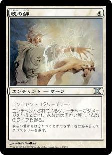 《魂の絆/Spirit Link》[10ED] 白U