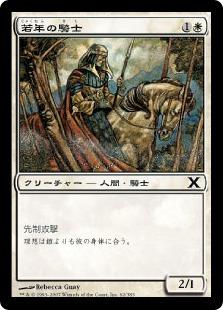 《若年の騎士/Youthful Knight》[10ED] 白C