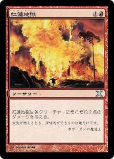 【Foil】《紅蓮地獄/Pyroclasm》[10ED] 赤U