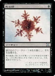 《死の印/Deathmark》[10ED] 黒U