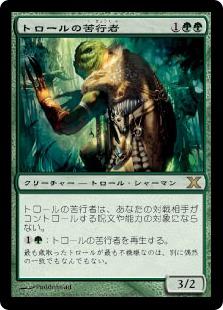 《トロールの苦行者/Troll Ascetic》[10ED] 緑R