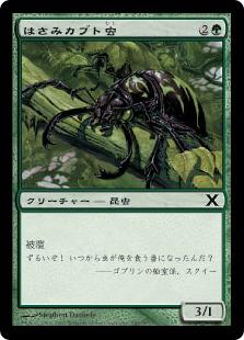 《はさみカブト虫/Pincher Beetles》[10ED] 緑C