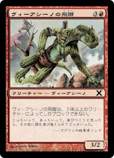 《ヴィーアシーノの飛脚/Viashino Runner》[10ED] 赤C