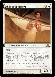 【Foil】《風生まれの詩神/Windborn Muse》[10ED] 白R