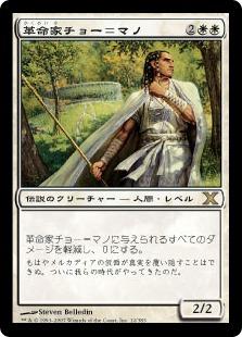 【Foil】《革命家チョー=マノ/Cho-Manno, Revolutionary》[10ED] 白R
