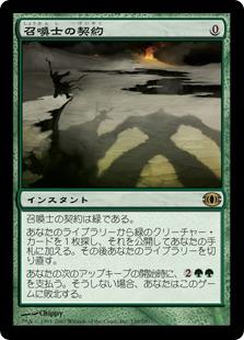 《召喚士の契約/Summoner's Pact》[FUT] 緑R