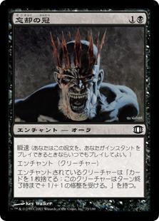 《忘却の冠/Oblivion Crown》[FUT] 黒C