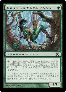 《スカイシュラウドのレインジャー/Skyshroud Ranger》[10ED] 緑C