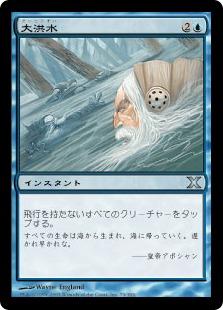 《大洪水/Deluge》[10ED] 青U