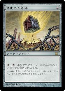 《倍化の立方体/Doubling Cube》[10ED] 茶R