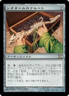 《シタヌールのフルート/Citanul Flute》[10ED] 茶R