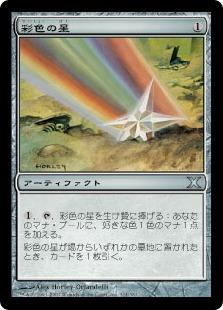《彩色の星/Chromatic Star》[10ED] 茶U