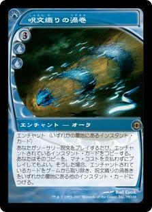 《呪文織りの渦巻/Spellweaver Volute》[FUT] 青R
