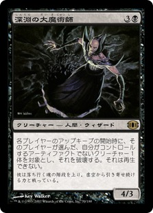 【Foil】《深淵の大魔術師/Magus of the Abyss》[FUT] 黒R