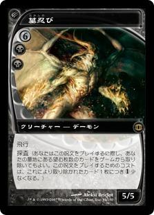 《墓忍び/Tombstalker》[FUT] 黒R