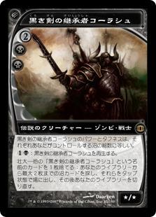 《黒き剣の継承者コーラシュ/Korlash, Heir to Blackblade》[FUT] 黒R