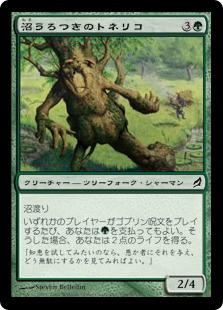 《沼うろつきのトネリコ/Bog-Strider Ash》[LRW] 緑C