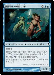 《墨深みの潜り手/Inkfathom Divers》[LRW] 青C