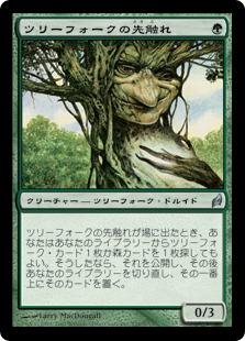 《ツリーフォークの先触れ/Treefolk Harbinger》[LRW] 緑U