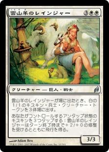 《雲山羊のレインジャー/Cloudgoat Ranger》[LRW] 白U