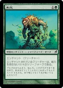 《木化/Lignify》[LRW] 緑C