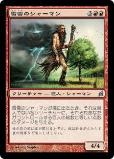 【Foil】《雷雲のシャーマン/Thundercloud Shaman》[LRW] 赤U