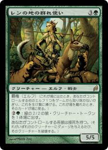 《レンの地の群れ使い/Wren's Run Packmaster》[LRW] 緑R