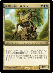 【Foil】《包囲の搭、ドラン/Doran, the Siege Tower》[LRW] 金R