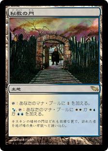 《秘教の門/Mystic Gate》[SHM] 土地R
