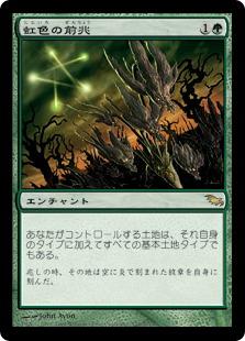 《虹色の前兆/Prismatic Omen》[SHM] 緑R