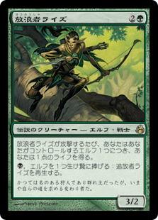 《放浪者ライズ/Rhys the Exiled》[MOR] 緑R