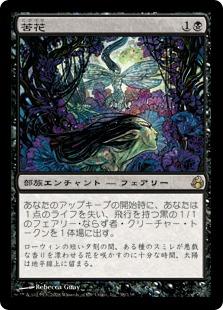 《苦花/Bitterblossom》[MOR] 黒R