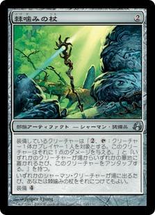 《棘噛みの杖/Thornbite Staff》[MOR] 茶U
